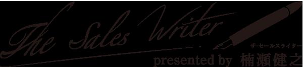 【公式】The Sales Writer ザ・セールスライター