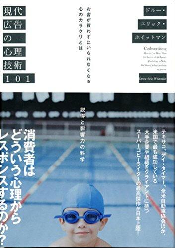 ダイレクト出版 現代広告の心理技術101 【ザ・セールスライター 植田祐司】