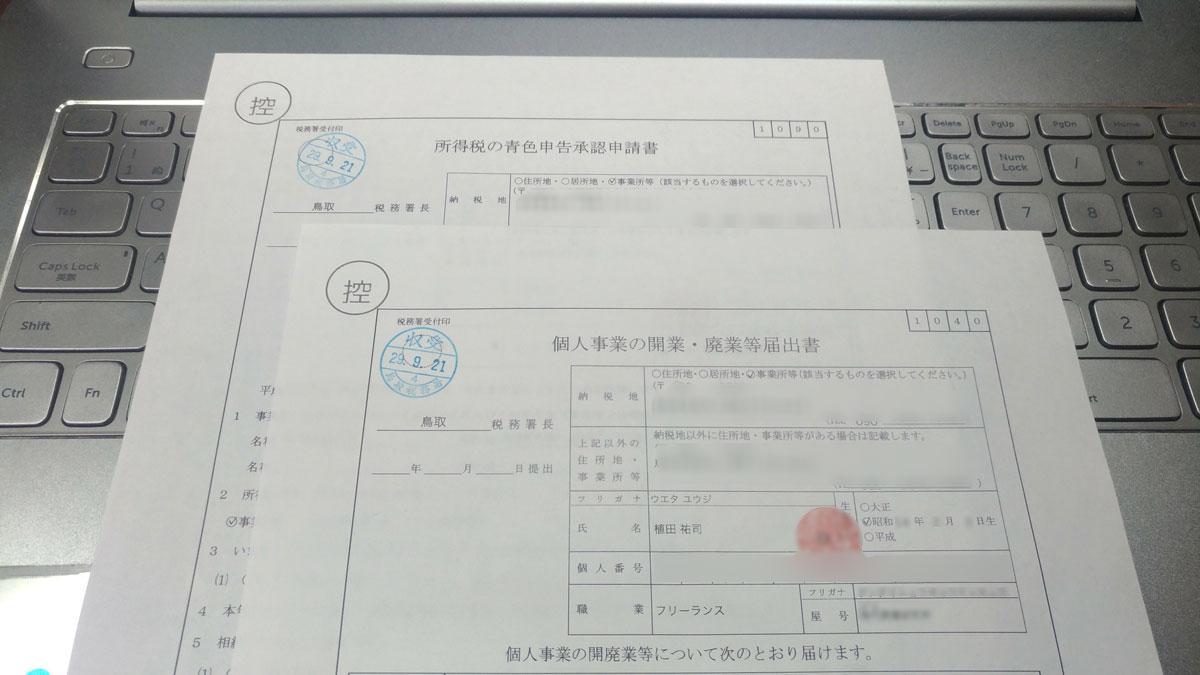 これがセールスライターの開業届出書・青色申告承認申請書だ!