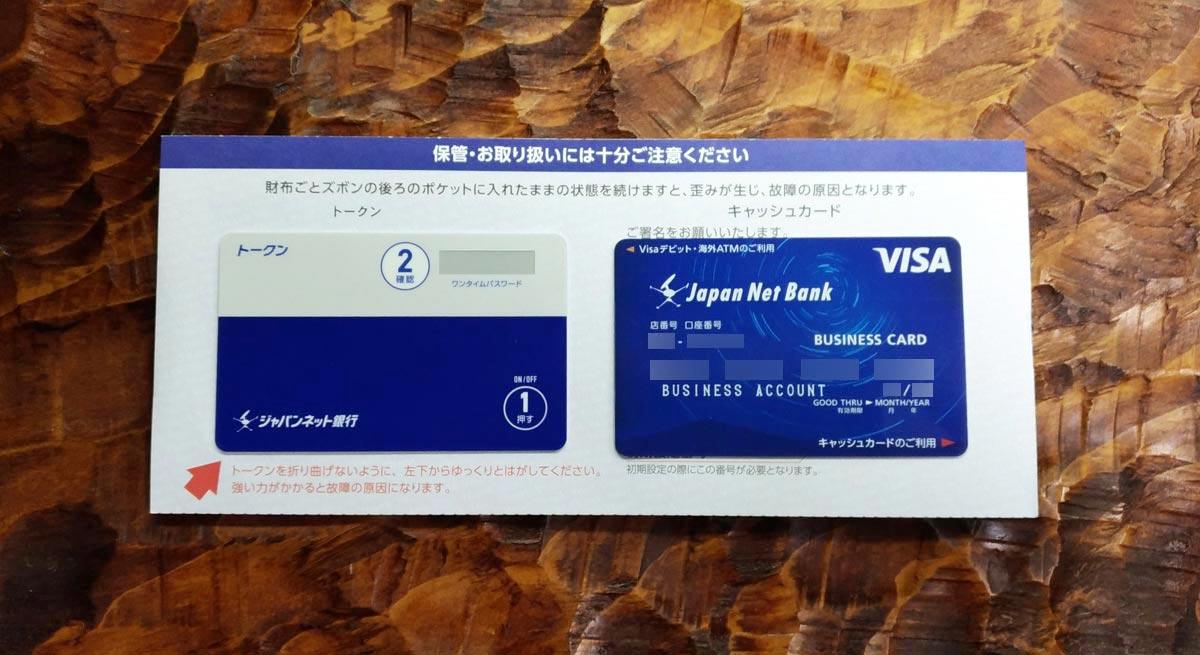 フリーランス・セールスライター用にジャパンネットバンクにも新たに口座を開設しました。
