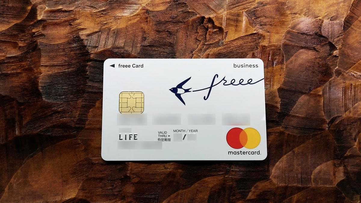 これがフリーランス・セールスライターのクレジットカードだ!