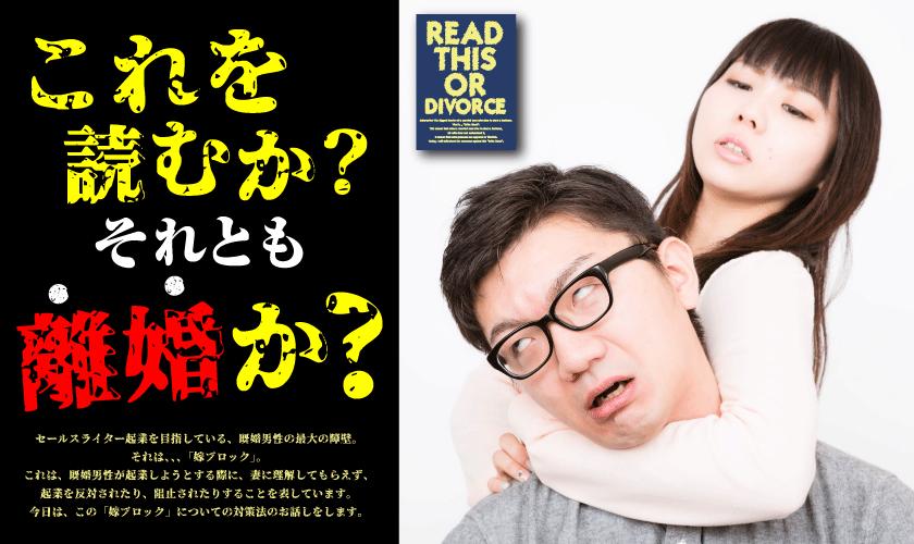 これを読むか離婚か⁉妻帯セールスライター起業最大の障壁!嫁ブロックとその対策法とは?