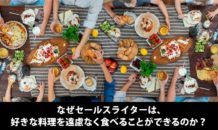 なぜセールスライターは、好きな料理を遠慮なく食べることができるのか?