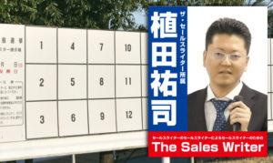 セールスライターと選挙