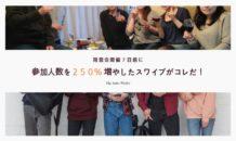 セールスライターが同窓会7日前に参加者数を250%に増やしたスワイプはコレだ!