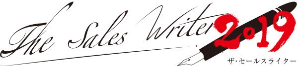 The Sales Writer ザ・セールスライター