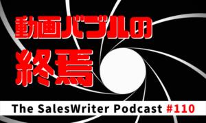 動画マーケティングバブル終了のお知らせ【ザ・セールスライターポッドキャスト】#110