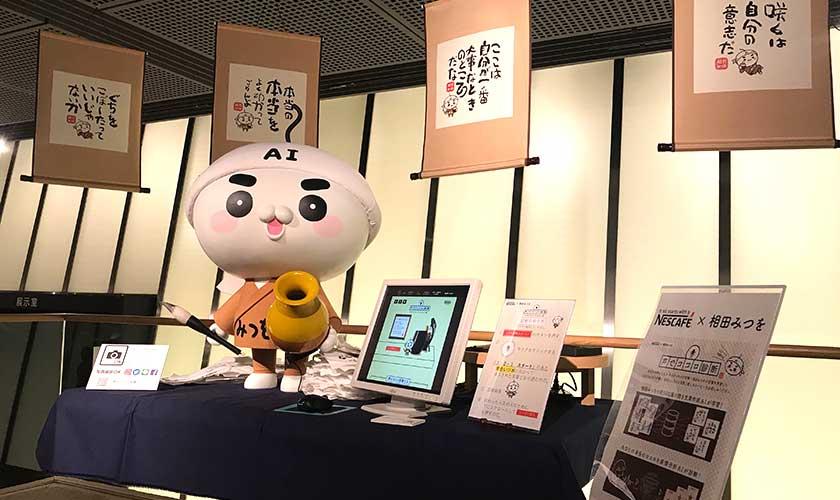 相田みつを美術館×AI