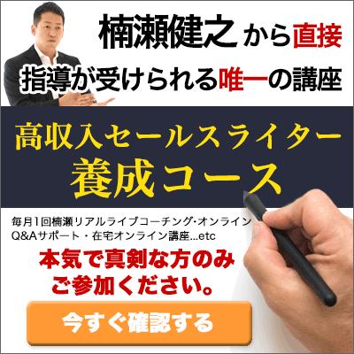 高収入SW養成コース