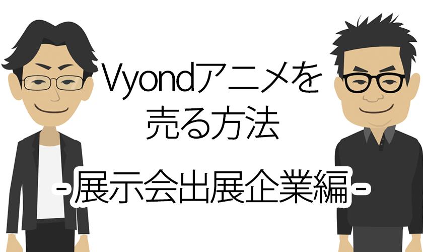 Vyondアニメを売る方法