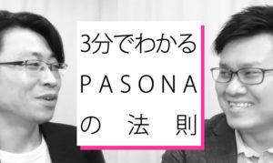 3分でわかるPASONAの法則