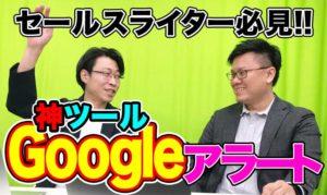 """神ツール""""Googleアラート""""が超便利です"""