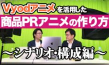 商品PRアニメの作り方〜構成・シナリオ編〜