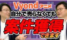 Vyondアニメもう1つの売り方→自分で売る必要はない