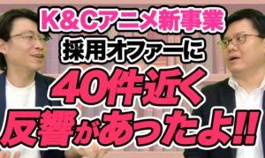 【アニメ事業】採用オファーの裏側