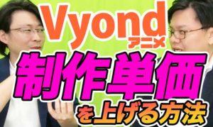 【Vyondアニメ】制作単価をプラス3万円する簡単な方法