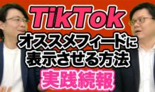 【TikTok経過報告】運用のキモがわかってきました