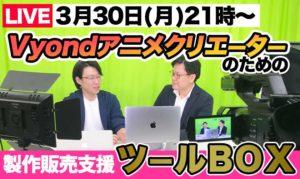 Vyondアニメ制作販売支援ツールBOX