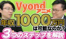 Vyondアニメで年収1000万円稼ぐための3つのステップ