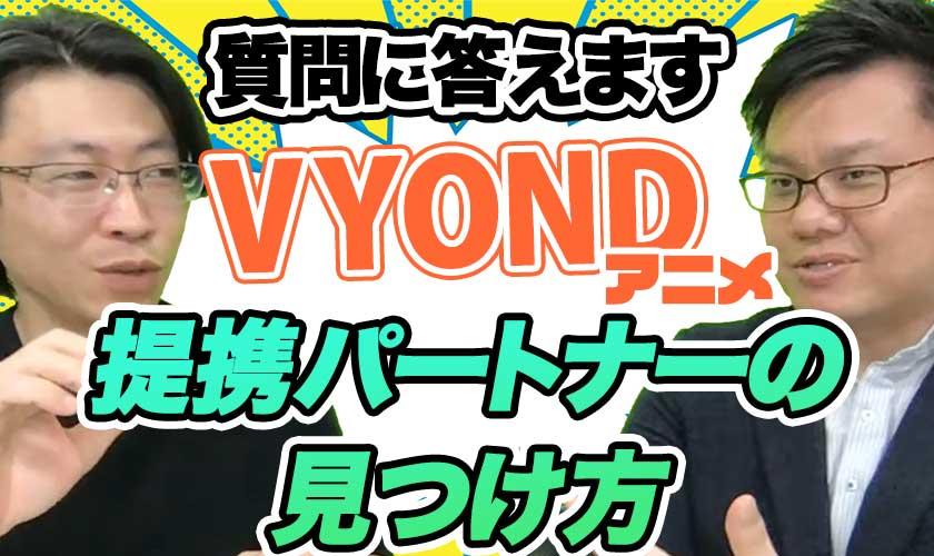 Vyondアニメ制作案件の提携パートナー3つの見つけ方